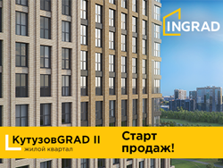 ЖК «КутузовGRAD» - бизнес-класс рядом с парком! Квартиры с отделкой и без